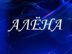 Алена, значение имени, характер и судьба для девочек
