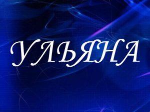 Ульяна, значение имени, характер и судьба для девочек