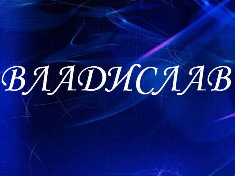 Владислав, значение имени, характер и судьба для мальчиков