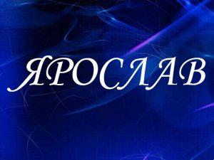 Ярослав, значение имени, характер и судьба для мальчиков