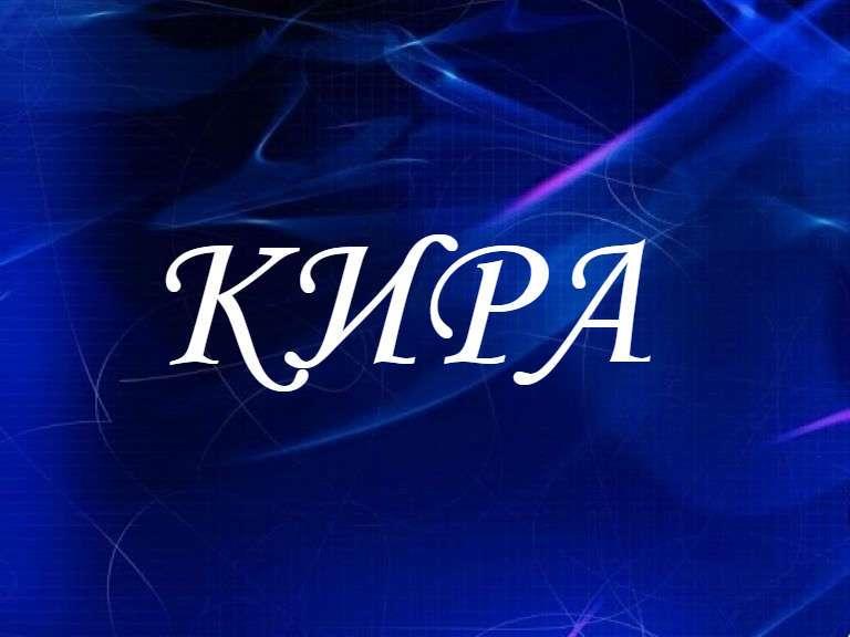 Имя Кира значение и описание характера