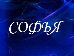 Софья, значение имени, характер и судьба для девочек