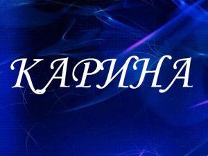 Карина, значение имени, характер и судьба для девочек