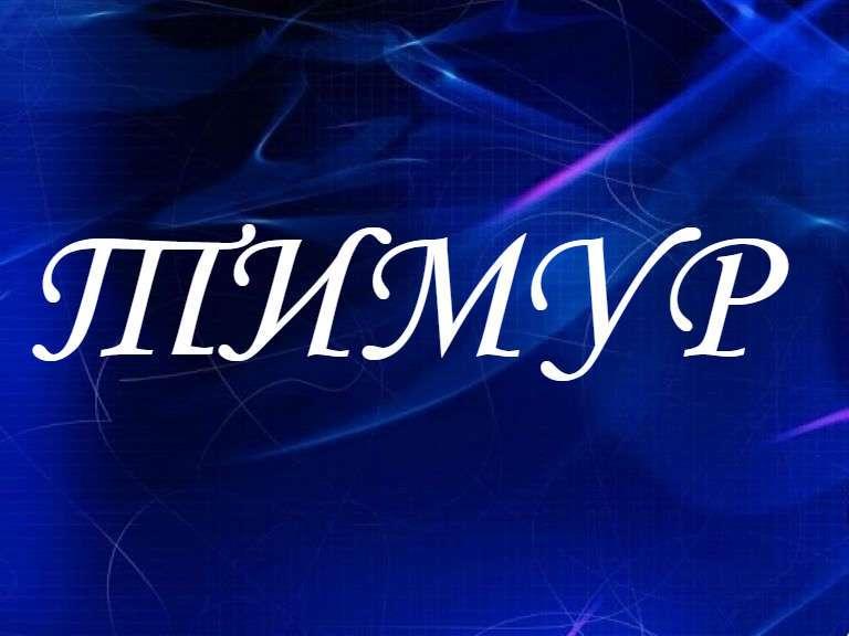 Тимур, значение имени, характер и судьба для мальчиков
