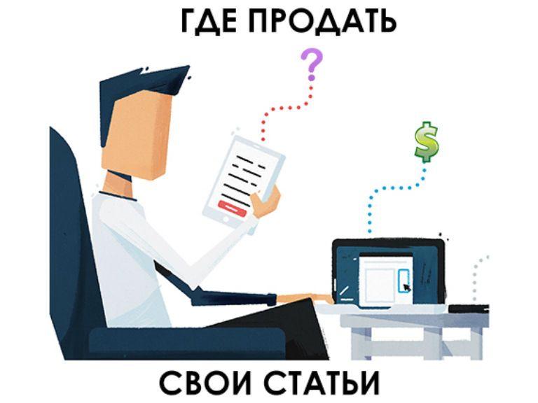 Как продать статью в интернете за деньги