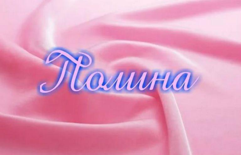 Полина, значение имени, характер и судьба для девочек