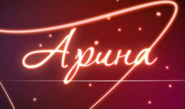 Арина, значение имени, характер и судьба для девочек