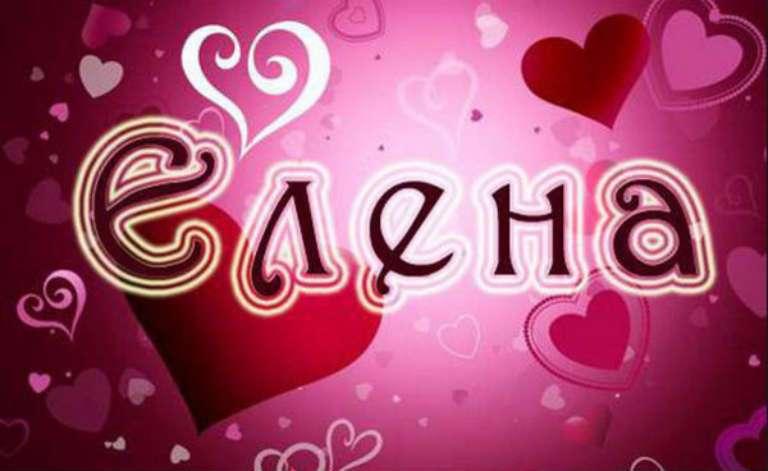 Елена значение имени, характер и судьба для девочек