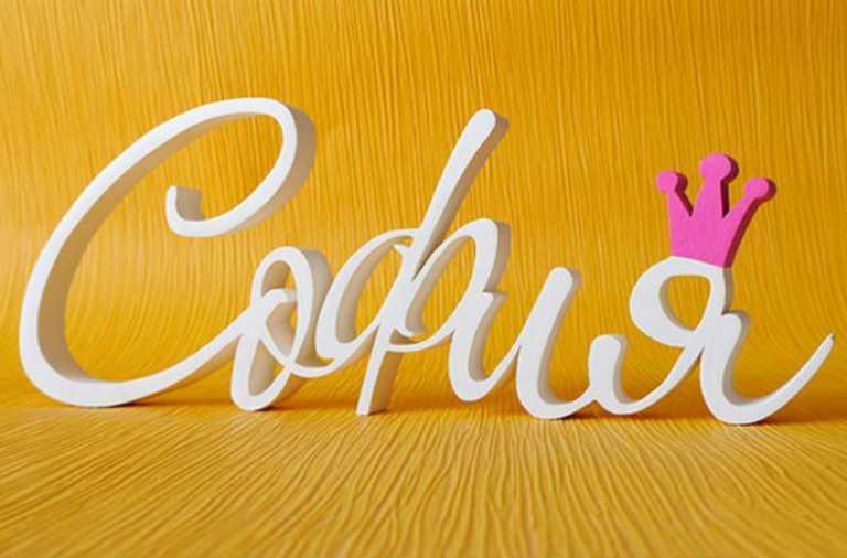София, значение имени, характер и судьба для девочек