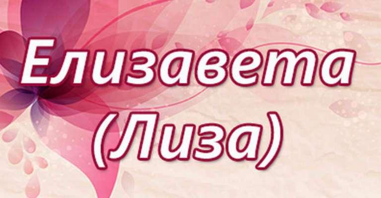 Елизавета, значение имени, характер и судьба для девочек