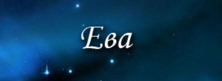 Ева, значение имени, характер и судьба для девочек
