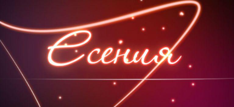 Есения, значение имени, характер и судьба для девочек