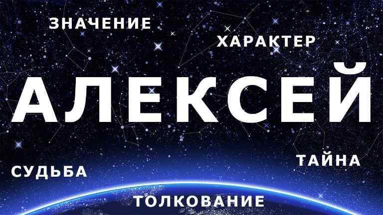 Алексей, значение имени, характер и судьба для мальчиков