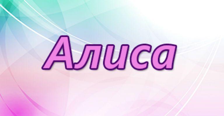Алиса, значение имени, характер и судьба для девочек