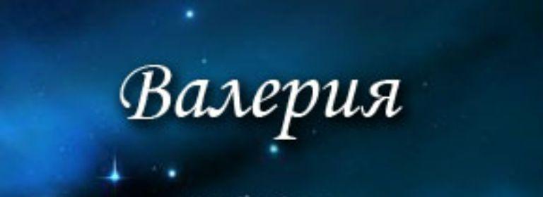 Валерия, значение имени, характер и судьба для девочек