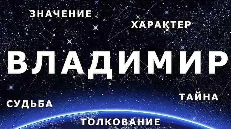 Владимир, значение имени, характер и судьба для мальчиков
