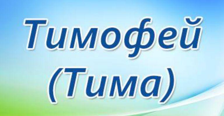Тимофей, значение имени, характер и судьба для мальчиков