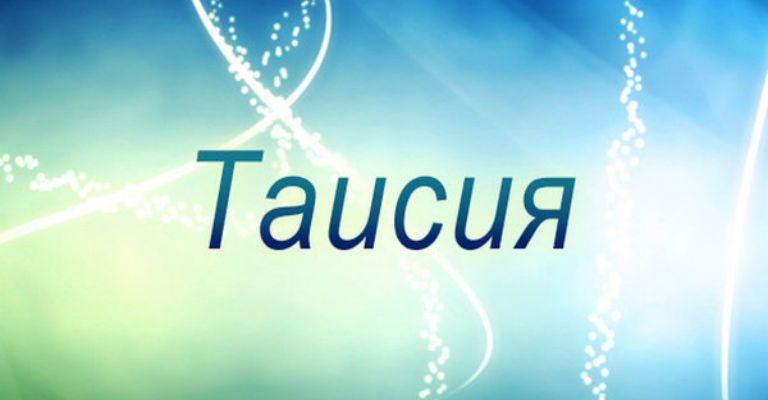 Таисия, значение имени, характер и судьба для девочек