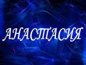 Анастасия, значение имени, характер и судьба для девочек