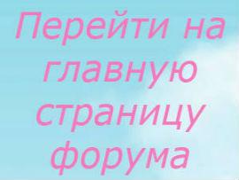 женский форум Санкт-Петербурга