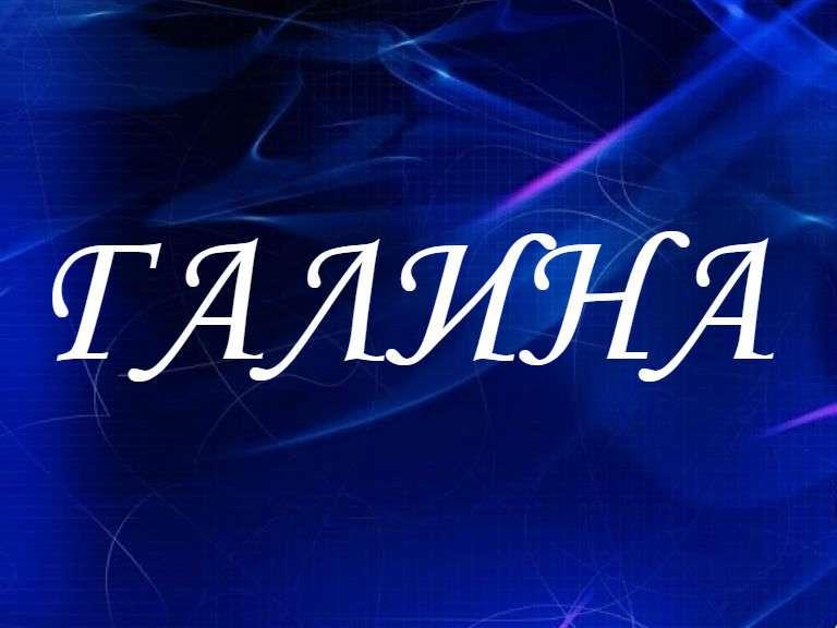 Галина, значение имени, характер и судьба для девочек
