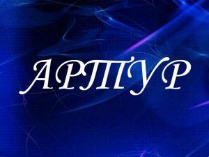 Артур, значение имени, характер и судьба для мальчиков