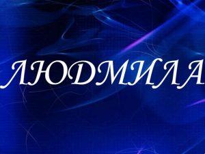 Людмила, значение имени, характер и судьба для девочек