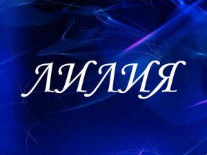 Лилия, значение имени, характер и судьба для девочек