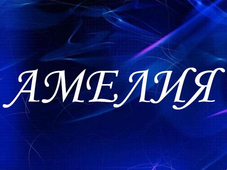 Значение имени Амелия, характер и судьба его обладательницы. Что означает имя Амелия, каковы его происхождение и история? - Женское мнение