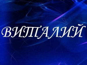 Виталий, значение имени, характер и судьба для мальчиков