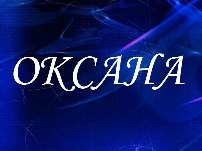 Оксана, значение имени, характер и судьба для девочек