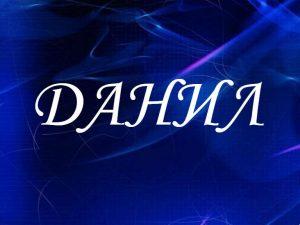 Данил, значение имени, характер и судьба для мальчиков