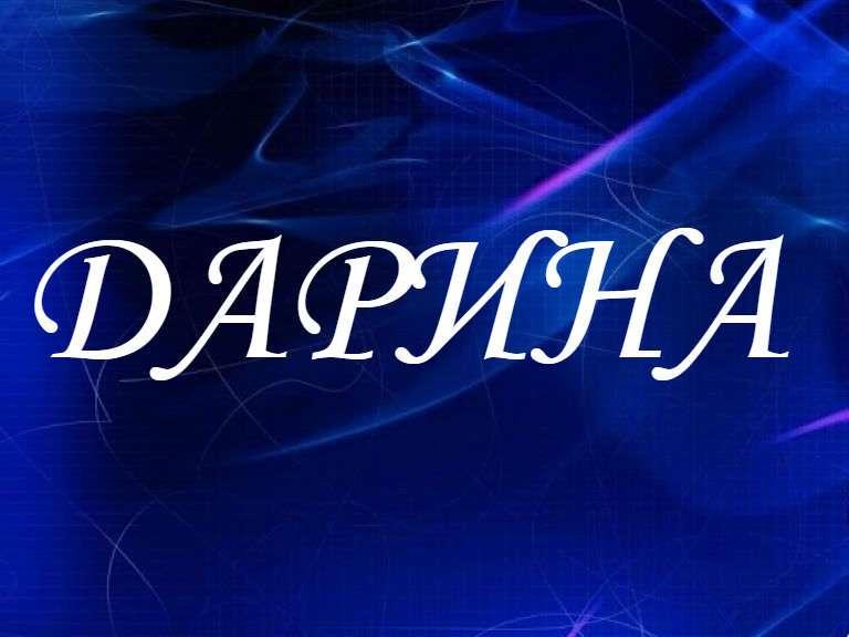 Дарина, значение имени, характер и судьба для девочек