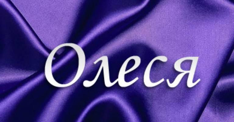 Олеся, значение имени, характер и судьба для девочек