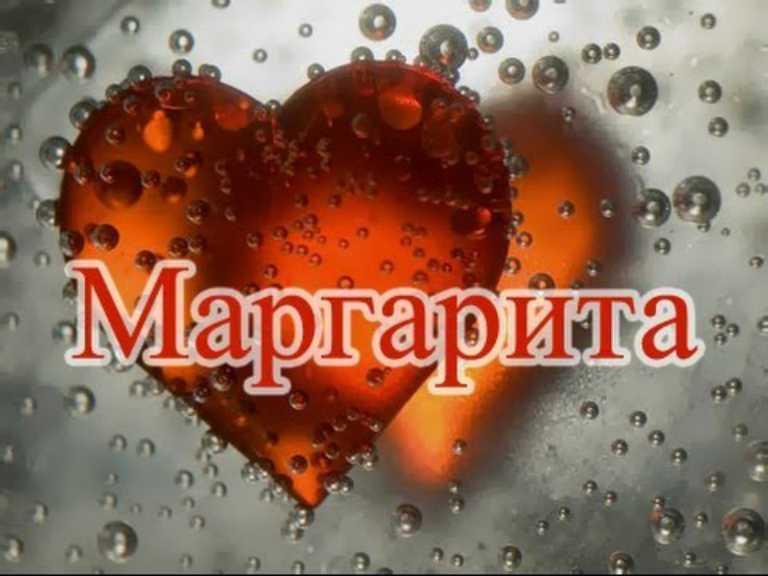 Маргарита, значение имени, характер и судьба для девочек