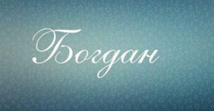 Богдан, значение имени, характер и судьба для мальчиков