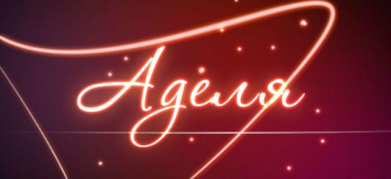 Аделина, значение имени, характер и судьба для девочек