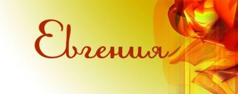 Евгения, значение имени, характер и судьба для девочек
