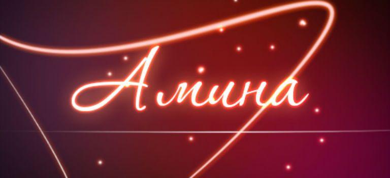 Амина, значение имени, характер и судьба для девочек