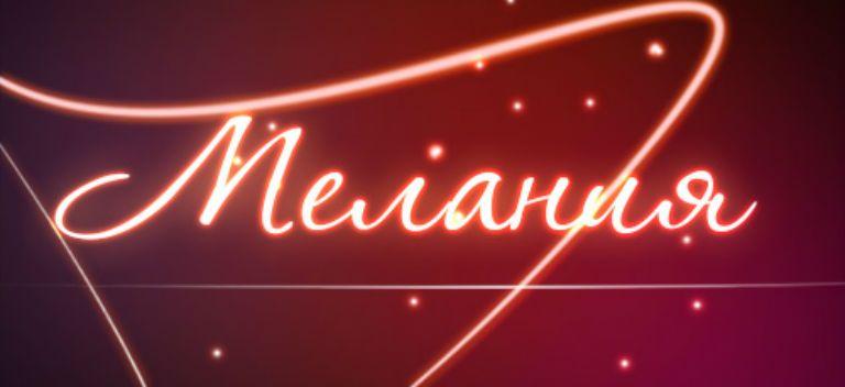 Мелания, значение имени, характер и судьба для девочек