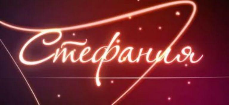 Стефания, значение имени, характер и судьба для девочек