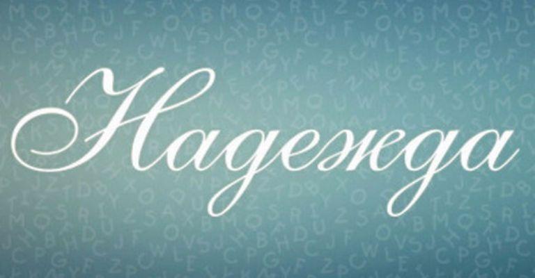 Надежда, значение имени, характер и судьба для девочек