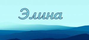 Элина, значение имени, характер и судьба для девочек