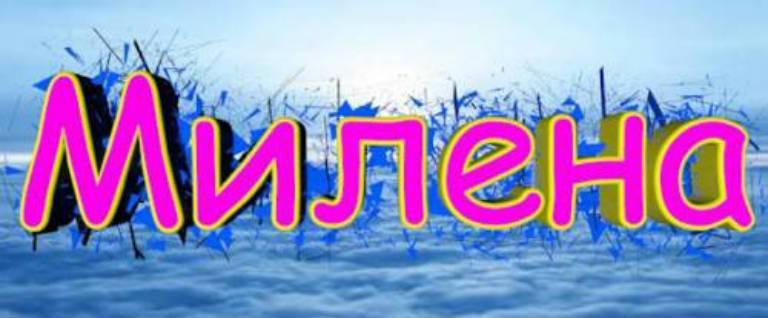 Милена, значение имени, характер и судьба для девочек