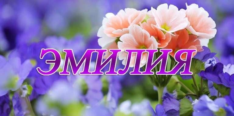 Эмилия, значение имени, характер и судьба для девочек