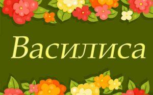 Василиса, значение имени, характер и судьба для девочек
