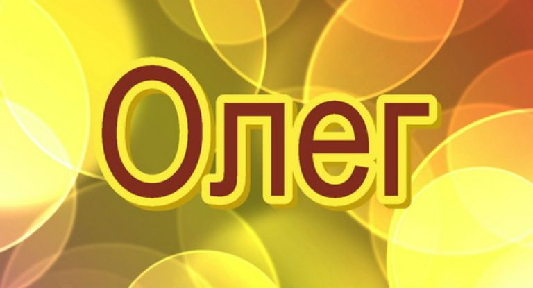 Олег, значение имени, характер и судьба для мальчиков